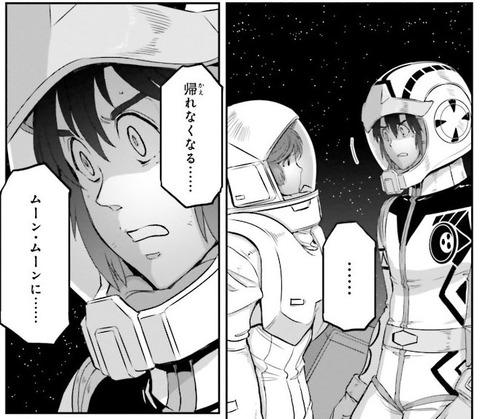 機動戦士ムーンガンダム 7巻 感想 ネタバレ 05