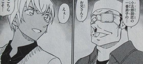 名探偵コナン 97巻 感想 00016