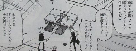 ガンダムビルドダイバーリゼ 3巻 最終回 感想 084