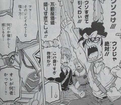BUILD KING 3巻 最終回 感想 21