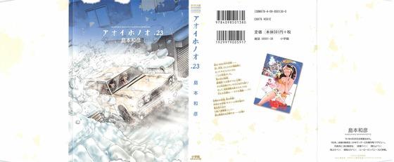 アオイホノオ 23巻 感想 00074