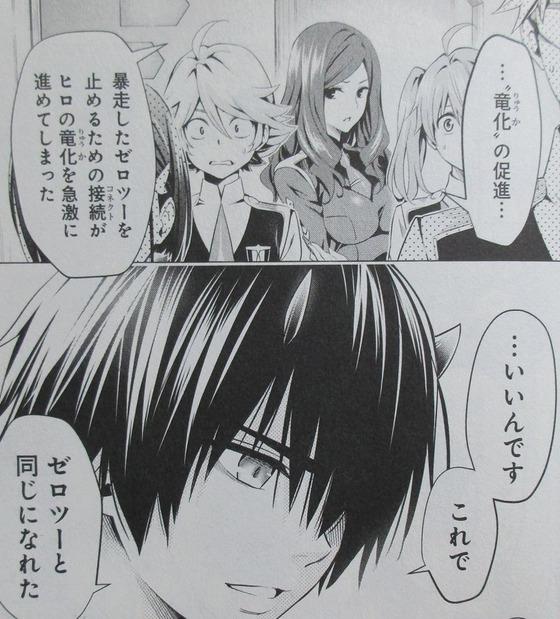 ダーリン・イン・ザ・フランキス 8巻 最終回 感想 00039