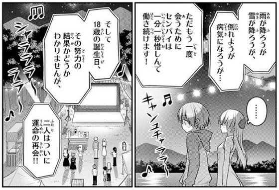 トニカクカワイイ 11巻 感想 00089