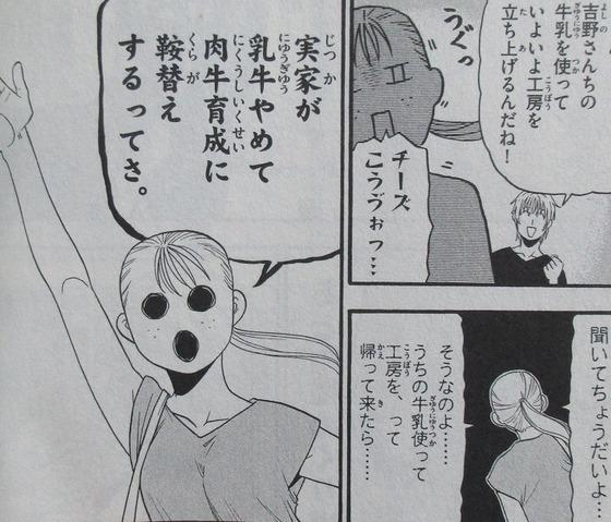 銀の匙 15巻 感想【最終回】00092