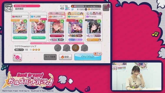 BanG Dream!ガルパピコ 大盛 第5話 感想 00026