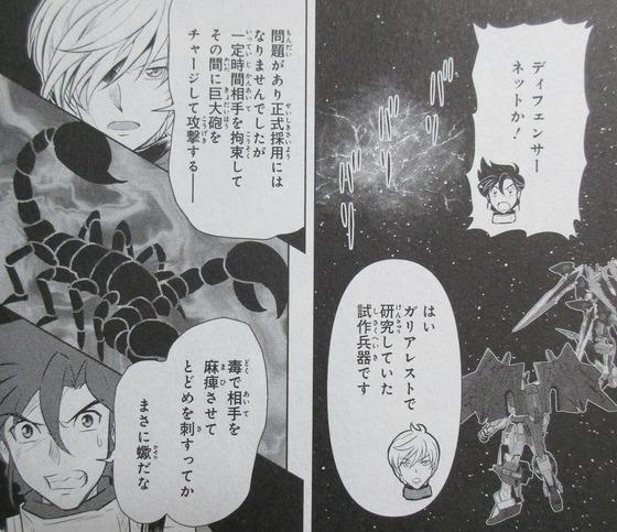 ガンダムW G-UNIT オペレーション・ガリアレスト 1巻 感想 47