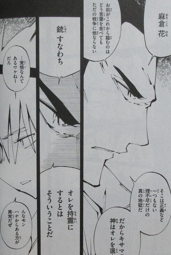 シャーマンキング ザ・スーパースター 4巻 感想 00053