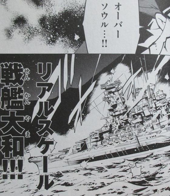 シャーマンキング ザ・スーパースター 4巻 感想 00046