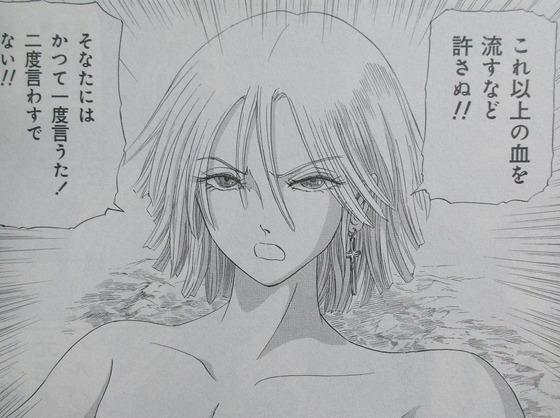 ファイブスター物語 15巻 感想 00031