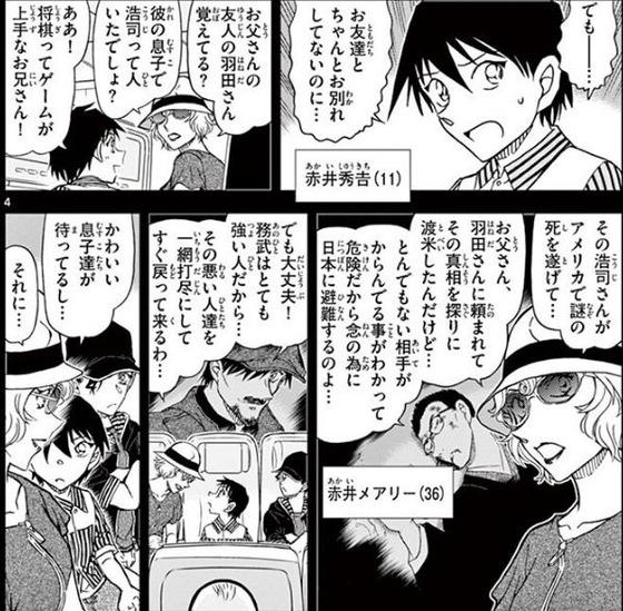 名探偵コナン 98巻 感想 00008