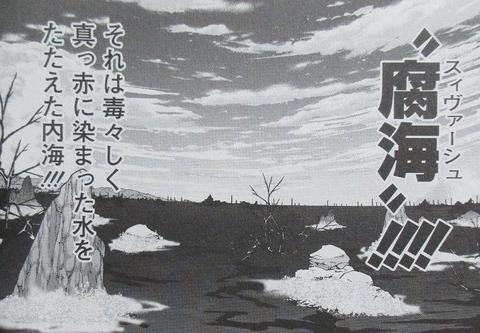 ムダヅモ無き改革 プリンセスオブジパング 8巻 感想 00015