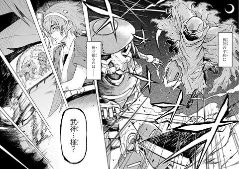 機動戦史 ガンダム武頼 1巻 感想 006