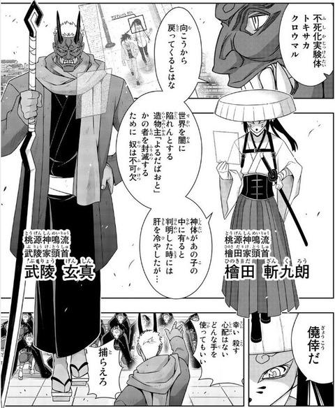 UQ HOLDER! 23巻 感想 00058