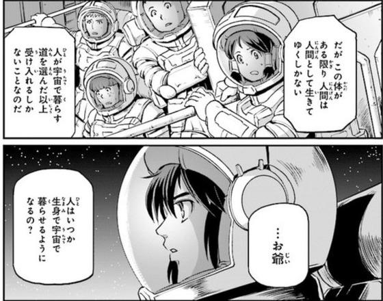 機動戦士MOONガンダム 第1話 (6) -