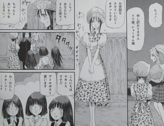 ファイブスター物語 15巻 感想 00046
