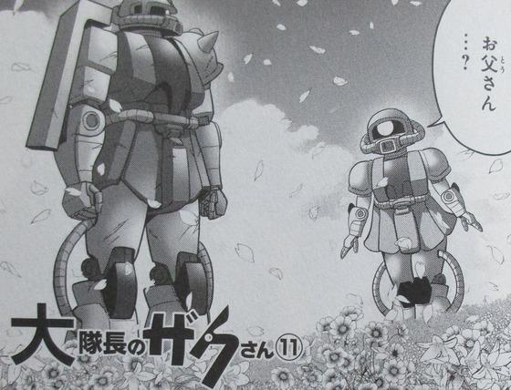 機動戦士ガンダムさん 18巻 感想 00029