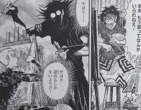 双亡亭壊すべし 25巻 最終回 感想 077