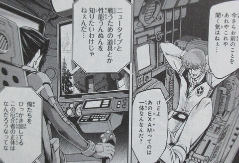 ザ・ブルー・ディスティニー 9巻 感想 64