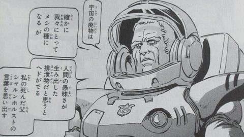 機動戦士ガンダムF91 プリクエル 2巻 感想 ネタバレ 23