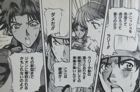 機動戦士ガンダム戦記 Lost War Chronicles 1巻 感想 82
