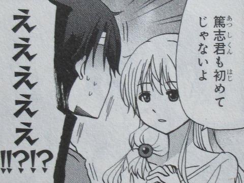 俺の彼女に何かようかい 7巻 最終回 感想 00066