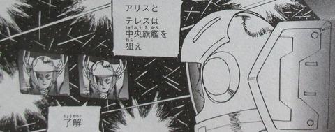 ガンダム 新ジオンの再興 レムナント・ワン 1巻 感想 42