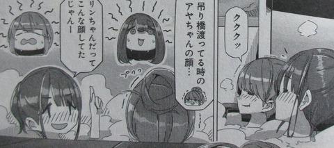 ゆるキャン 11巻 感想 29