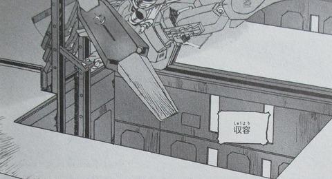 ガンダム 新ジオンの再興 レムナント・ワン 1巻 感想 54
