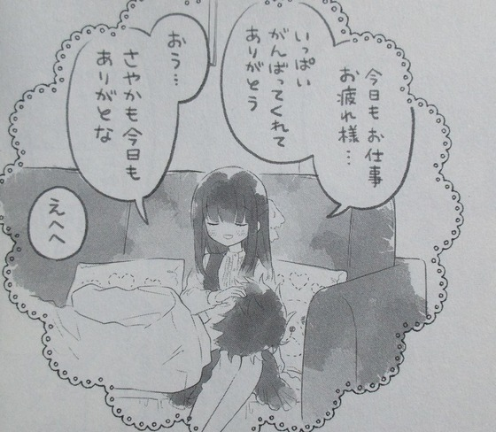 女が苦手なヤンキーと少女の話 3巻 最終回 感想 00025