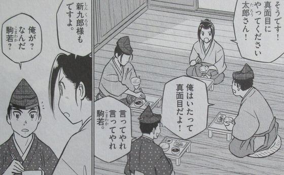 新九郎、奔る! 4巻 感想 00086