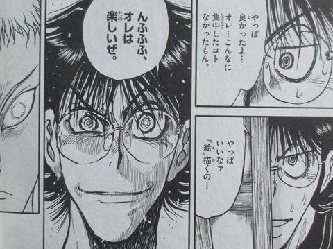 双亡亭壊すべし 25巻 最終回 感想 076