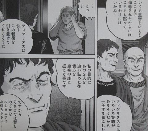 プリニウス 10巻 感想 00043