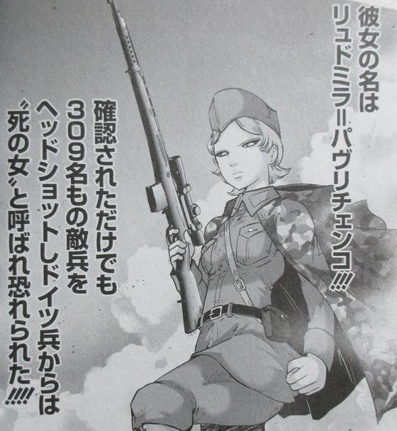 ムダヅモ無き改革 プリンセスオブジパング 7巻 感想 00027