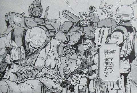 ガンダム0083 REBELLION 16巻 最終回 感想 23