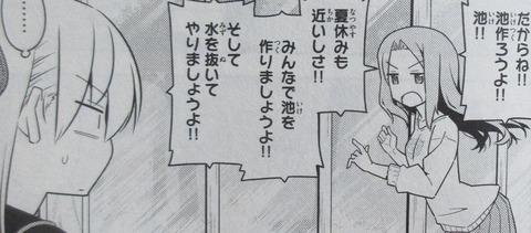 トニカクカワイイ 13巻 感想 24