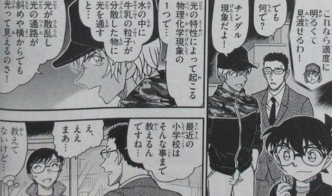 名探偵コナン 99巻 感想 ネタバレ 33