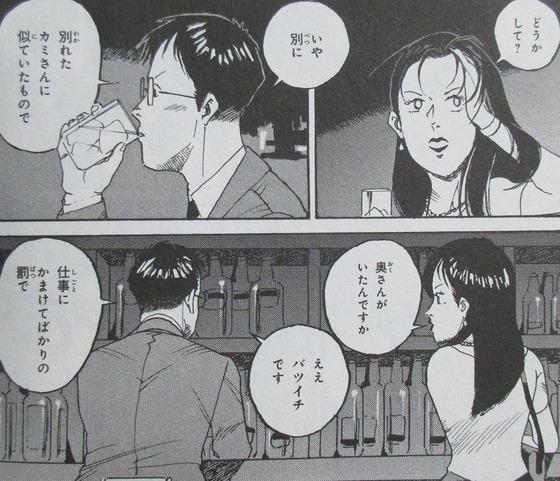 ガンダム MS戦記REBOOT 3巻 感想 最終回 00052