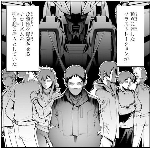機動戦士ガンダム 閃光のハサウェイ 1巻 感想 ネタバレ 03