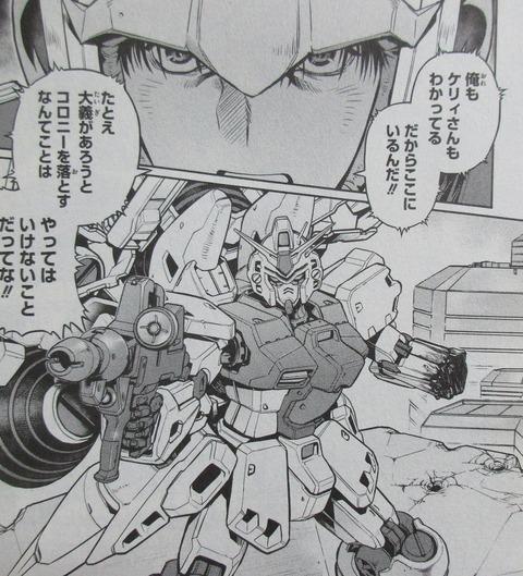 ガンダム0083 REBELLION 15巻 感想 50