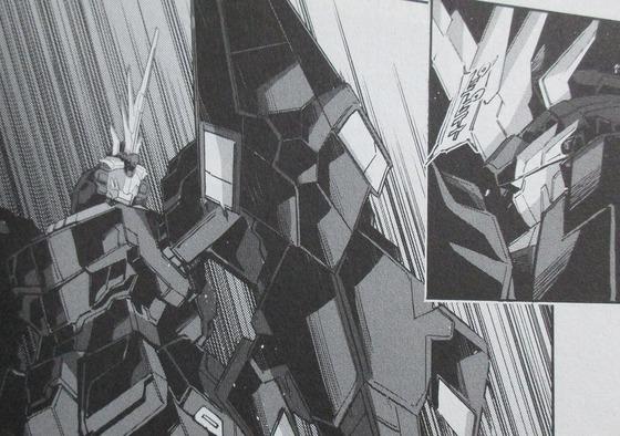 機動戦士ガンダムNT 3巻 感想 00017
