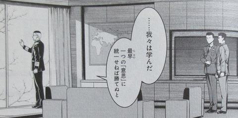 君 死ニタマフ事ナカレ 10巻 最終回 感想 61