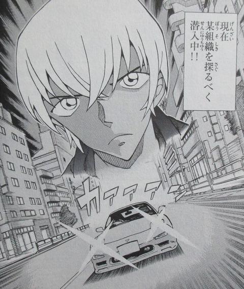 名探偵コナン 警察学校編 下巻 最終回 感想 35
