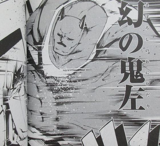 シャーマンキング ザ・スーパースター 4巻 感想 00030