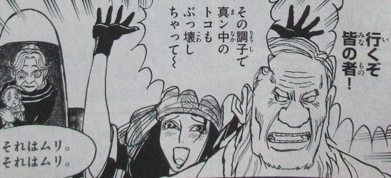 双亡亭壊すべし 17巻 感想 00064