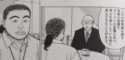 らーめん再遊記 2巻 感想 11