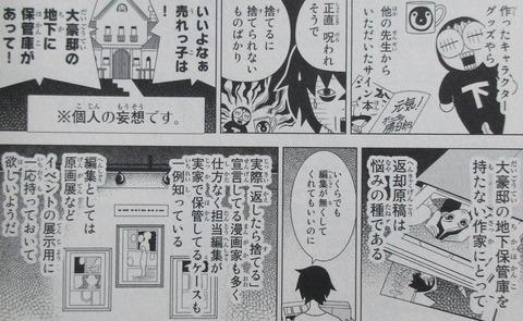 かくしごと 12巻 最終回 感想 00051