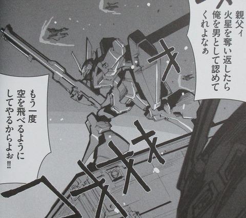 A.O.Z Re-Boot ガンダム・インレ 5巻 感想 00043