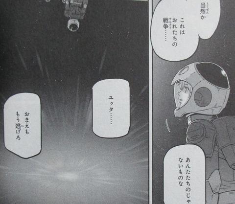 機動戦士ムーンガンダム 6巻 感想 44