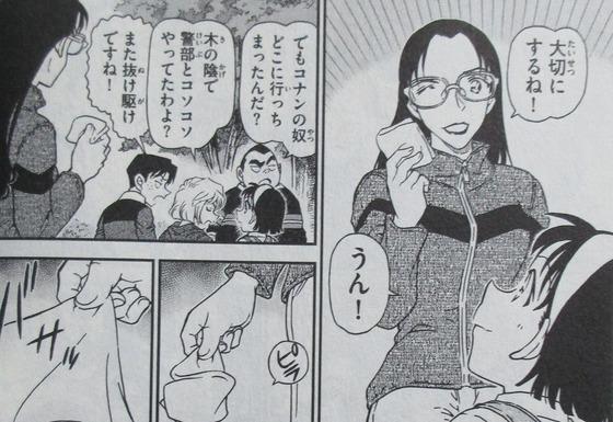 名探偵コナン 97巻 感想 00042