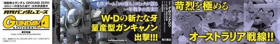 機動戦士ガンダム GROUND ZERO コロニーの落ちた地で 3巻 感想 00088